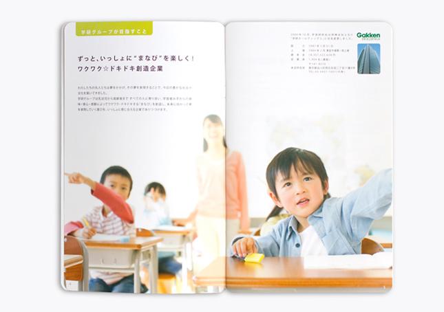 学研教室 先生募集パンフレット03