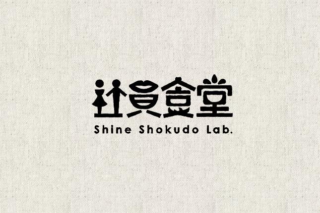 社員食堂Lab