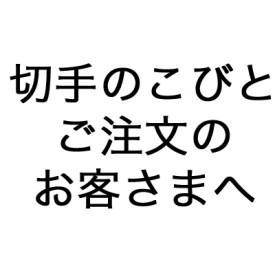 kobito_chumon
