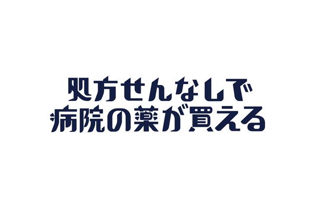 オオギ薬局02