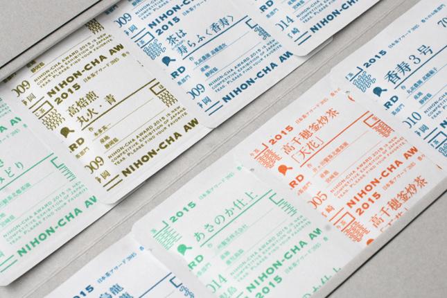 日本茶アワード
