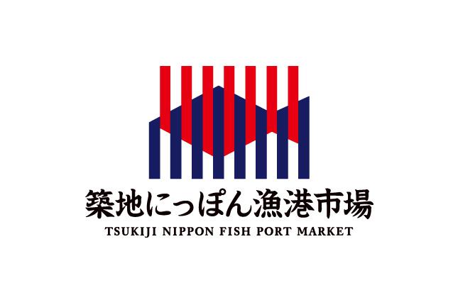 築地にっぽん漁港市場.