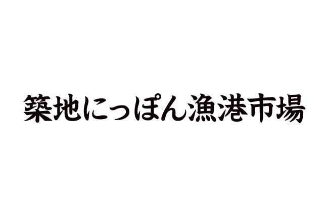築地にっぽん漁港市場_ロゴ日本語.
