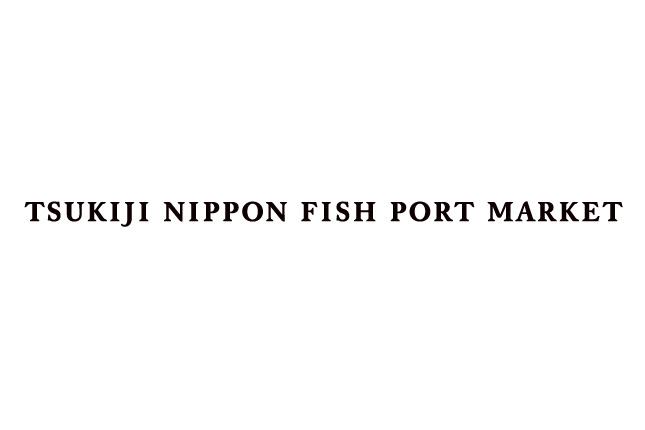 築地にっぽん漁港市場_ロゴ英.