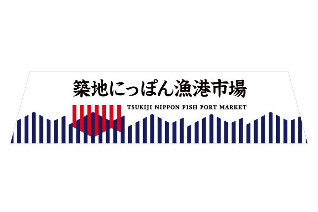築地にっぽん漁港市場_店舗前入り口ロゴ