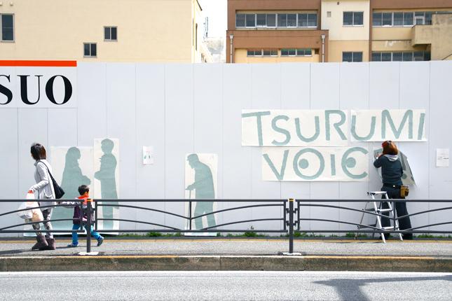 TSURUMI VOICE.